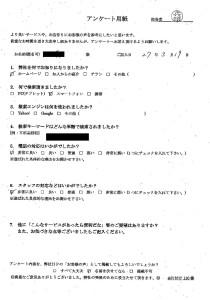 広島県大竹市にて廃品の回収 お客様の声