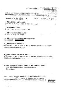 広島市でソファー回収の大橋様の声