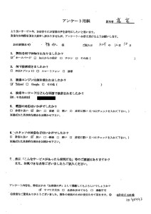 広島市中区でパソコン、腹筋台など回収の福永様の声