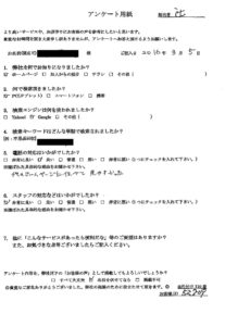 広島県呉市にて大型ゴミの回収 お客様の声