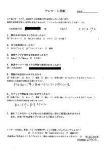 広島県呉市にて廃棄物の回収処理 お客様の声