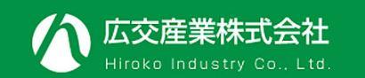 広交産業株式会社