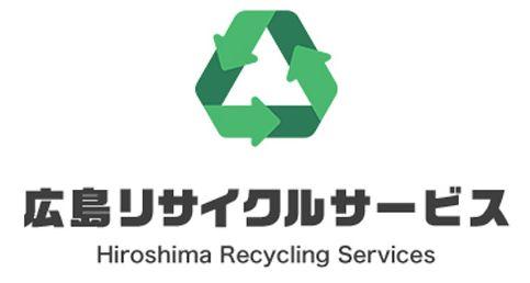 広島リサイクルサービス