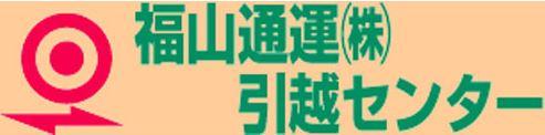 福山通運株式会社/福山引越センター