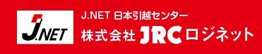 式会社JRCロジネット日本引越センター