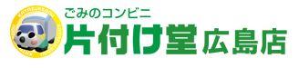 片付け堂広島店