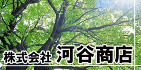 株式会社河谷商店