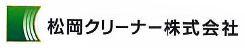 松岡クリーナー株式会社