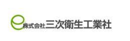 株式会社三次衛生工業社