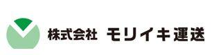 株式会社モリイキ運送