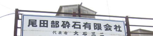 尾田部砕石有限会社