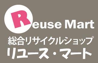 リユース・マート福山