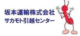坂本運輸株式会社