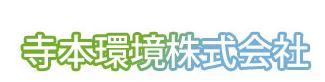 寺本環境株式会社