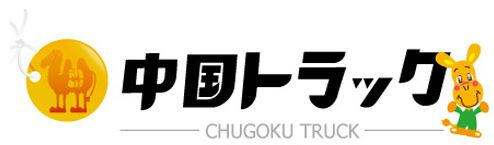 株式会社中国トラック/本社