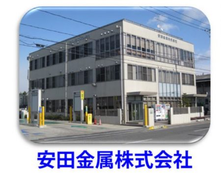安田金属株式会社