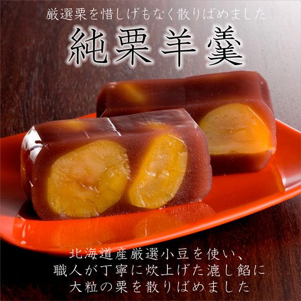 【限定1名様】数々の賞を受賞した鹿児島県老舗和菓子店の栗ようかん