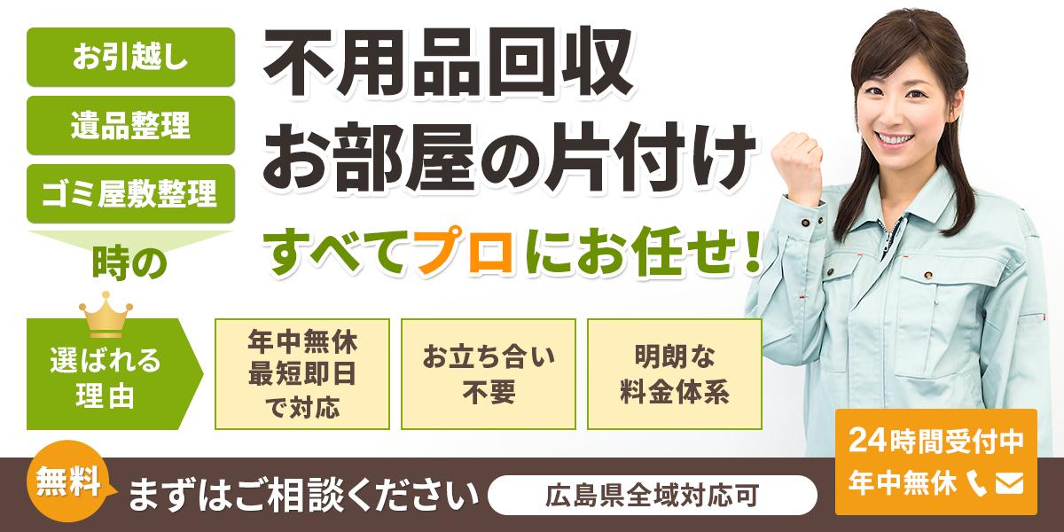 広島県の不用品回収・買取専門「片付け110番」